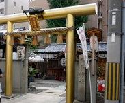 京都 御金神社のお守り 不況を吹っ飛ばせ!