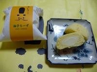 京都 水尾の柚子ちーず お送りします!