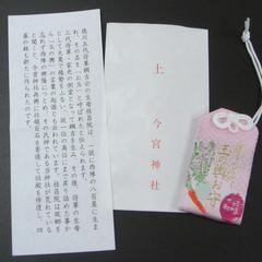 玉の輿守り 京都今宮神社